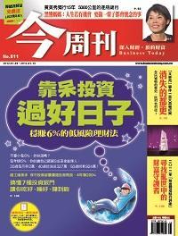 今周刊 2012/07/09 [第811期]:靠呆投資過好日子