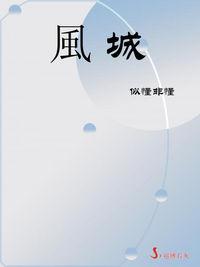 風城:新竹