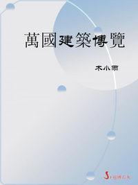 萬國建築博覽:上海