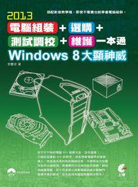 電腦組裝、選購、測試調校、維護一本通:Windows 8 : 2013大顯神威