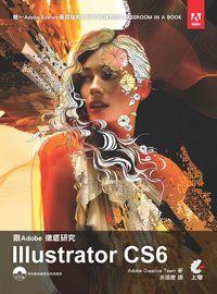 跟Adobe徹底研究Illustrator CS6