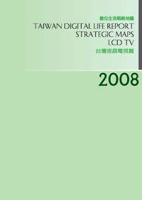2008台灣數位生活消費需求戰略地圖:液晶電視篇