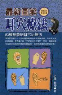 最新圖解耳穴療法:83種神奇的耳穴治療法