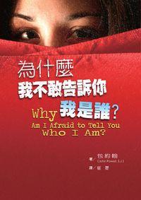 為什麼我不敢告訴你我是誰?