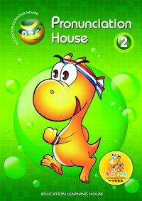 Learning House兒童美語. [第2級]:發音書