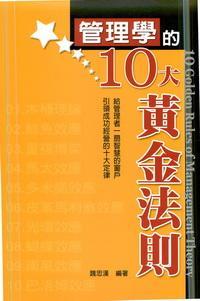 管理學的10大黃金法則