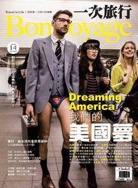 Bon Voyage一次旅行 [第14期]:我們的美國夢
