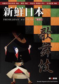 新鮮日本 [中日文版] 2013/04/17 [第114期] [有聲書]:歌舞伎