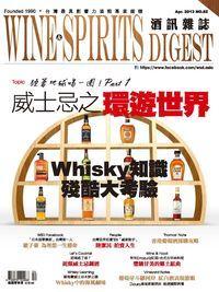 酒訊雜誌 [第82期]:威士忌之環遊世界