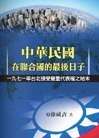 中華民國在聯合國的最後日子:一九七一年台北接受雙重代表權之始末
