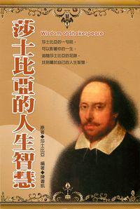 莎士比亞的人生智慧