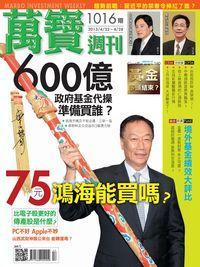 萬寶週刊 2013/04/22 [第1016期]:600億政府基金代操準備買誰?
