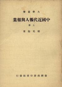 中國近代報人與報業. [上]