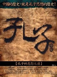 孔子學院:中國的歷史,就是孔子思想的歷史!