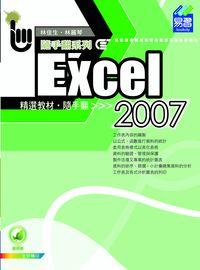 Excel 2007精選教材