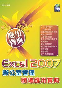 Excel 2007辦公室管理職場應用寶典