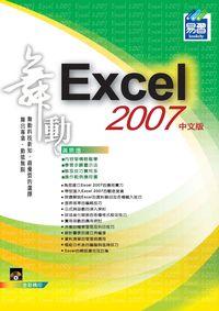 舞動Excel 2007中文版