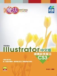 Illustrator CS3 繪圖創意魔法中文版