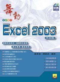 舞動Excel 2003中文版