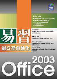 易習Office 2003辦公室自動化
