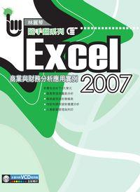 Excel 2007商業與財務分析應用實例