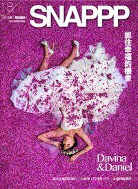 SNAPPP照玩雜誌 [第18期]:抓住幸福的機會。Davina & Daniel。