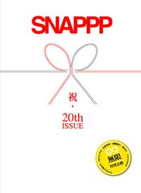 SNAPPP照玩雜誌 [第20期]:祝.SNAPPP 20th ISSUE「無限」