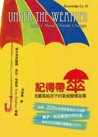 記得帶傘:8篇寫給孩子的氣候變異故事