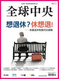 全球中央 [第52期]:想退休?休想退! 各國退休制度的拉鋸戰
