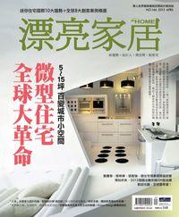 漂亮家居 [第146期] A本:微型住宅全球大革命