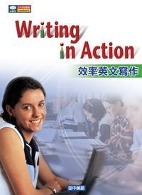 效率英文寫作