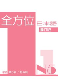全方位日本語N5 [有聲書]. 1