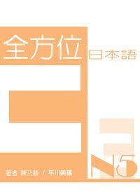 全方位日本語N5 [有聲書]. 3