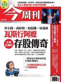 今周刊 2013/04/22 [第852期]:瓦斯行阿嬤 年領百萬的存股傳奇