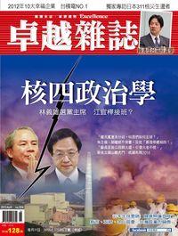 卓越雜誌 [第324期]:核四政治學