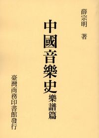 中國音樂史樂譜篇