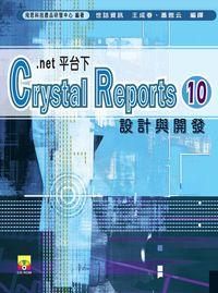 Crystal Reports 10 設計與開發