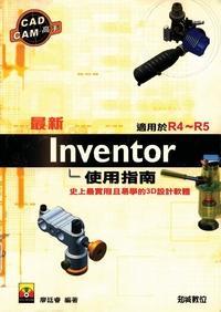 最新Inventor使用指南:史上最實用且易學的3D設計軟體