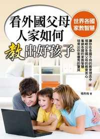 看外國父母人家如何教出好孩子