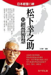 日本經營之神松下幸之助的經營智慧