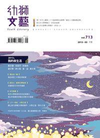 幼獅文藝 [第713期]:2013,我的夜生活