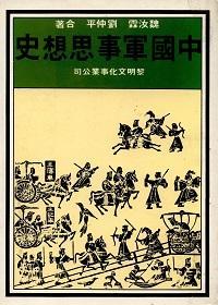 中國軍事思想史