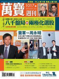 萬寶週刊 2013/04/29 [第1017期]:八千盤局的兩極化選股