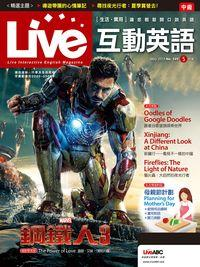 Live互動英語 [第145期] [有聲書]:鋼鐵人3