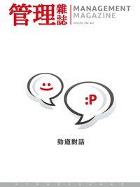 管理雜誌 [第467期]:勁道對話