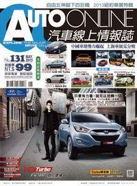 Auto-Online汽車線上情報誌 [第131期]:中國車壇勢力崛起 上海車展見分明