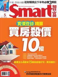 Smart智富月刊 [第177期]:實價登錄精算 買房殺價10招