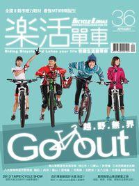 樂活單車BICYCLE LOHAS [第36期]:Go out 越.野.無.界