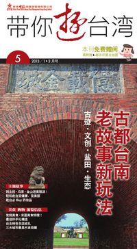 帶你遊台灣 [第5期]:古都台南老故事新玩法 古蹟‧文創‧鹽田‧生態
