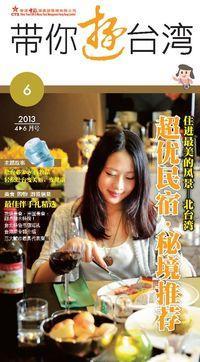 帶你遊台灣 [第6期]:住進最美的風景-北台灣 超優民宿‧秘境推薦